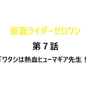 仮面ライダーゼロワン第7話「ワタシは熱血ヒューマギア先生!」内容と感想