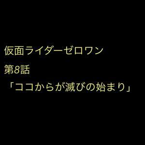 仮面ライダーゼロワン第8話「ココからが滅の始まり」内容と感想