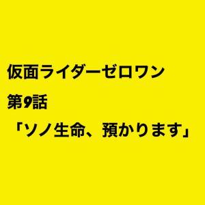 仮面ライダーゼロワン第9話「ソノ生命、預かります」内容と感想