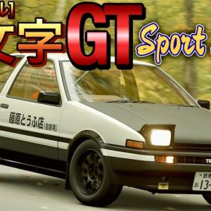 GT SPORT:頭文字D パロディ作品「頭文字GT Sport Stage」番外編シリーズまとめ