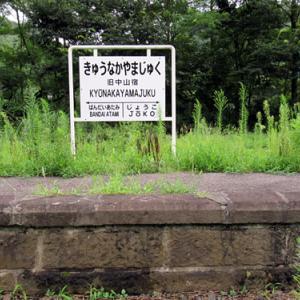 旧中山宿駅を訪ねて 1
