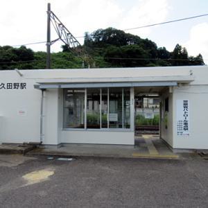 東北本線・久田野