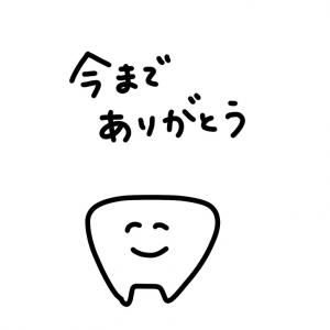 これから抜歯をする方へ。抜歯って思ってたより痛くなかった