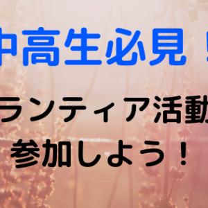中高生はボランティアに参加しよう!!!