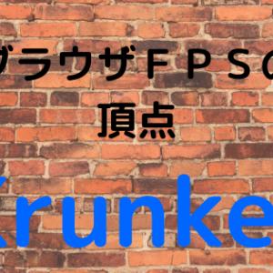 ブラウザFPSの頂点「Krunker」が神ゲーすぎる件