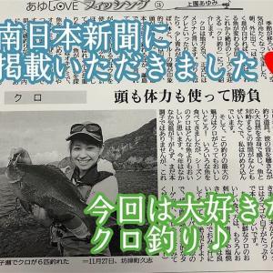 南日本新聞‼️月一連載‼️今回は大好きなクロ釣り‼️