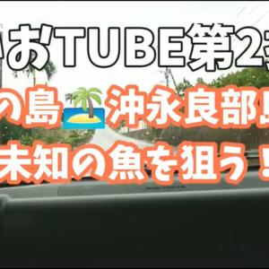 【YouTube】いおTUBE 第2投沖永良部島に女子1人で釣りに行ってみた!【1日目】