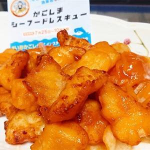 鹿児島の美味しいお魚レシピ第3弾!