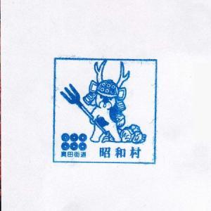 【あ】道の駅 あぐりーむ昭和<真田街道スタンプコレクション>