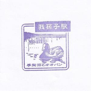 【あ】安孫子駅<駅からおSANPOスタンプラリー><駅のスタンプ 77駅>