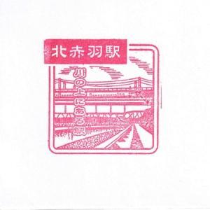 【き】北赤羽駅<駅からおSANPOスタンプラリー><駅のスタンプ 77駅>