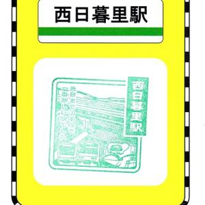 【に】西日暮里駅 <駅のスタンプ 77駅>先日まで山手線で一番新しい駅でした