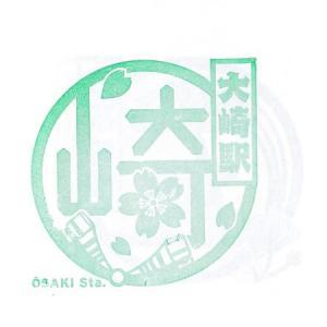 【お】大崎駅<駅のスタンプ 78駅>