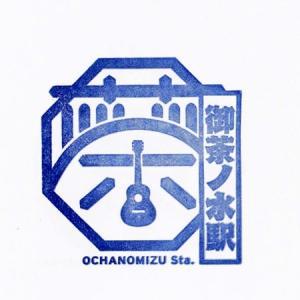【お】御茶ノ水駅<駅のスタンプ 78駅>