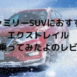 【ファミリーSUVにおすすめ!】エクストレイルT32後期に2年乗ってみたのメリット・デメリット