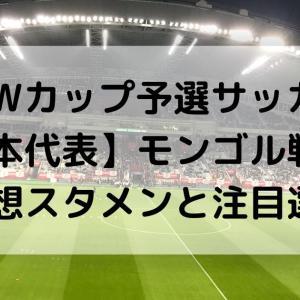【Wカップ予選サッカー日本代表】モンゴル選の予想スタメンと注目選手!