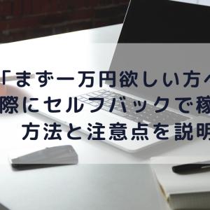 【まず一万円ほしい方へ】実際にセルフバック(ポイ活)で稼いだ方法と注意点を説明します