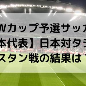 【Wカップ予選サッカー日本代表】日本対タジキスタン戦の結果と内容は?