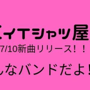 【7/10新曲リリース!!】2019年オススメ ヤバイtシャツ屋さんはこんなバンド!!