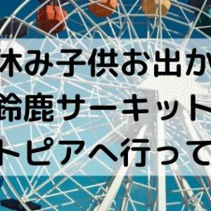 【夏休み!関西子供とお出かけにおすすめ】鈴鹿サーキットモートピアに行ってみた!口コミとお得情報