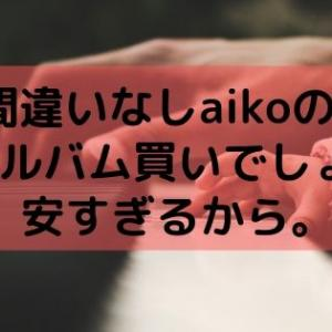 【間違いなし】aikoの詩 アルバムを買いましょう。安すぎるから