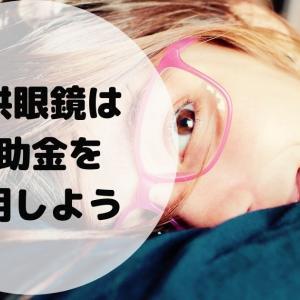 【全額補助もあり】子供眼鏡は健康保険や自治体の補助金を活用しよう