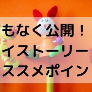 【7/12(金)公開!!】トイストーリー4を見る前に、おすすめポイント
