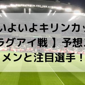 【キリンカップ パラグアイ戦】サッカー日本代表の予想スタメンと注目選手!