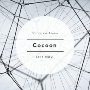 無料テーマ「Cocoon」に変えました