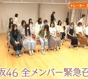 今日10/19をもって欅坂のアンダーは仕事納めの可能性が・・・