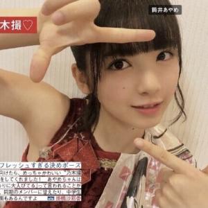 乃木坂の至宝 筒井あやめちゃん15歳の可愛さがレベチ Part2