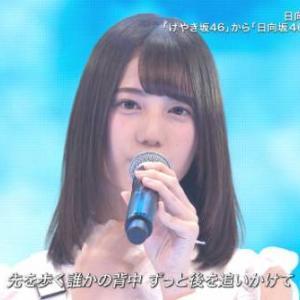 日向坂46幻の曲「日向坂」テレビ初披露 ネットでは絶賛の声多数