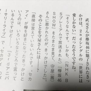 【朗報】武元唯衣ちゃんが欅坂に入ったきっかけは、欅坂のメンバーに惹かれたからだった