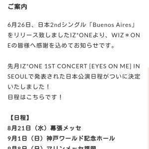 【悲報】日向坂の初SSA単独ライブがIZONE単独公演の翌日でただの秋元グループ会場抱き合わせセット売りだとバレるwwwwwww