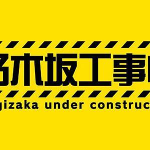 乃木坂工事中 2019/8/19【不幸話グランプリ2019】