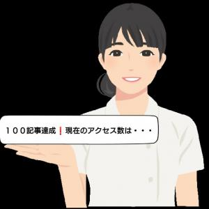 ☀️祝!100記事目☀️  アクセス数とGoogleアドセンス収益