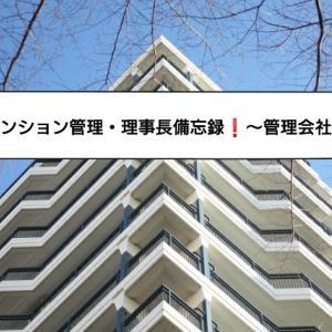 最高のマンション管理・理事長備忘録 ~管理会社変更編~