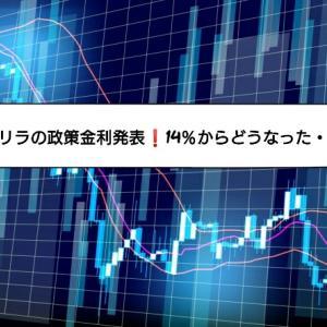 今年最後のトルコ政策金利発表!金利14%からどうなった・・・(;゚Д゚)!!