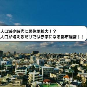 人口減少時代に居住地拡大!?人口が増えるだけでは赤字になる都市経営!!