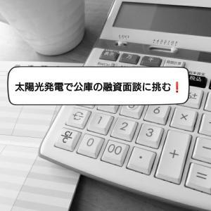太陽光発電で日本政策金融公庫の融資面談へ挑む!!