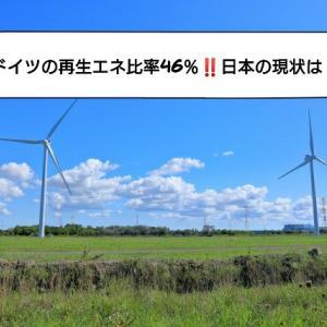 ドイツの再生エネ発電は比率46%まで上昇!!しかし日本の現状は・・・