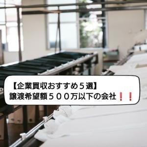 【企業買収おすすめ5選】譲渡希望額500万以下の会社!!