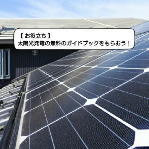 【 お役立ち 】太陽光発電の無料のガイドブックをもらおう❗