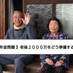 【 年金問題 】老後2000万をどう準備する?