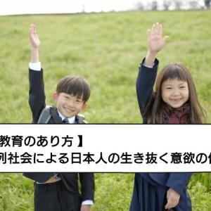 【 教育のあり方 】序列社会による日本人の生き抜く意欲の低下