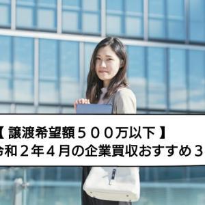 【 譲渡希望額500万以下 】令和2年4月の企業買収おすすめ3選