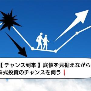【 チャンス到来 】底値を見据えながら株式投資のチャンスを伺う!