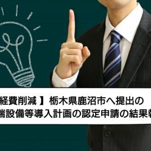 【 経費削減 】先端設備等導入計画の認定申請の結果報告!