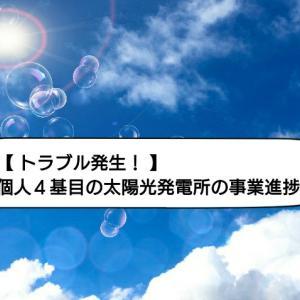 【 トラブル発生! 】個人4基目の太陽光発電所の事業進捗