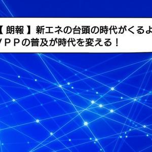 【 朗報 】新エネの台頭の時代がくるよ。VPPの普及が時代を変える!